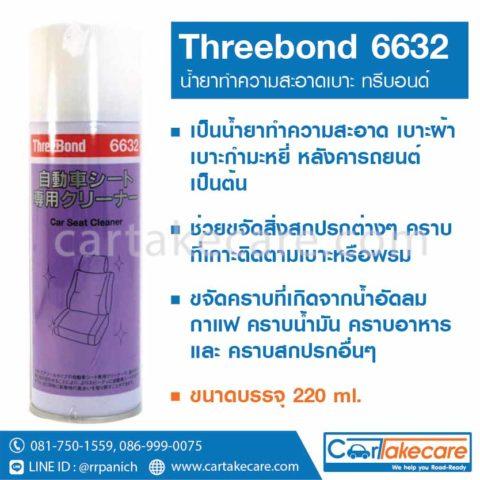 น้ำยาขัดเบาะผ้า threebond 6632