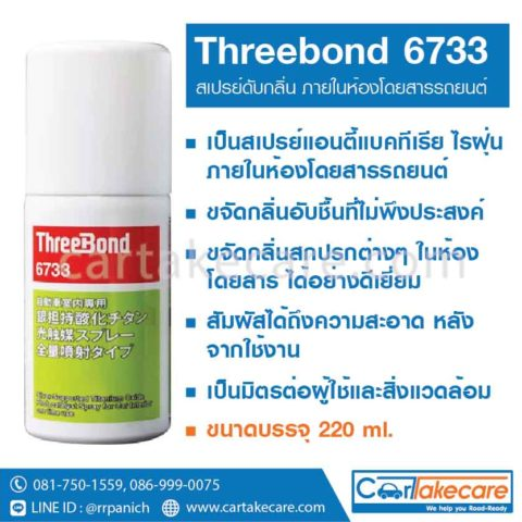 threebond 6733 สเปรย์ดับกลิ่น