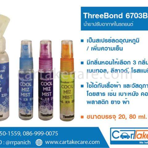 น้ำยาลดอุณหภูมิ threebond 6730b 6730c 6730d