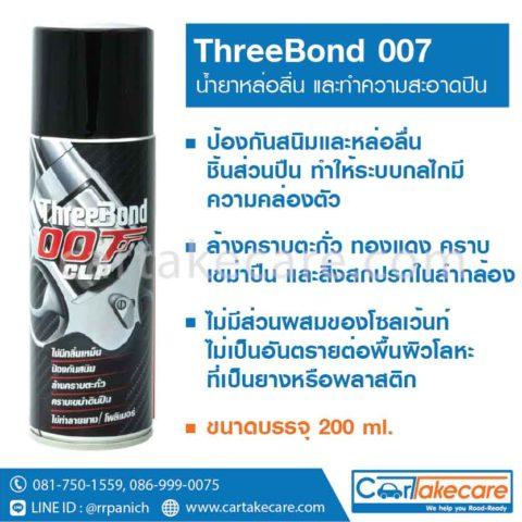 น้ำยาหล่อลื่น ปืน threebond 007