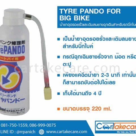 น้ำยาปะยาง บิ๊กไบค์ threebond tyre pando