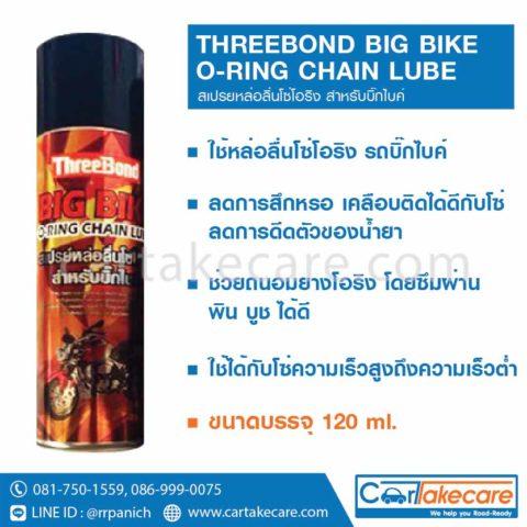 น้ำยาหล่อลื่นโซ่ threebond big bike chain lube