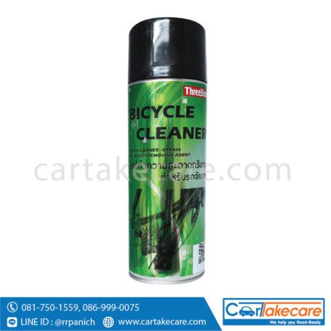 สเปรย์ทำความสะอาดโซ่ bicycle chain cleaner จักรยาน