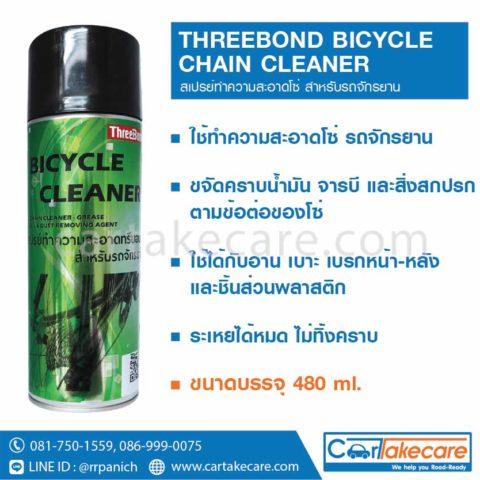 น้ำยาทำความสะอาดโซ่ bicycle chain cleaner จักรยาน