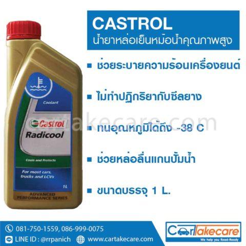 น้ำยาเติมหม้อน้ำ คาสตรอล castrol