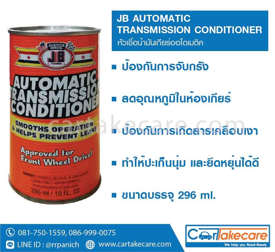 หัวเชื้อน้ำมันเกียร์ออโตเมติก JB ราคาถูก