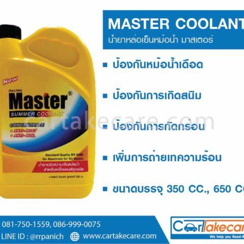 น้ำยาเติมหม้อน้ำ master มาสเตอร์