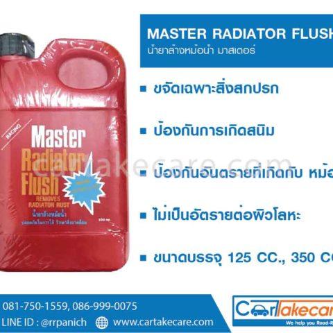 น้ำยาล้างหม้อน้ำ มาสเตอร์ master
