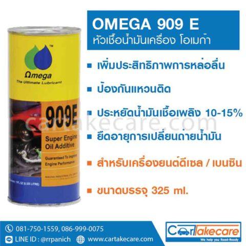 หัวเชื้อน้ำมันเครื่อง OMEGA 909E 325ml