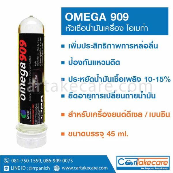 หัวเชื้อน้ำมันเครื่อง OMEGA 909 45ml