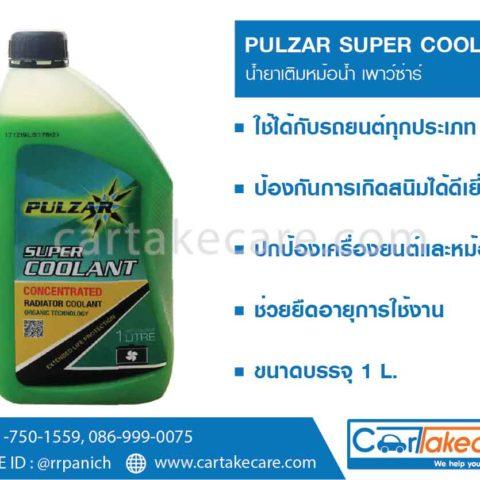 น้ำยาเติมหม้อน้ำ เพาว์ซ่าร์ pulzar น้ำสีเขียว