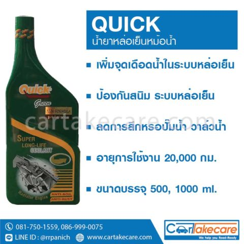 น้ำยาเติมหม้อน้ำ สีเขียว quick