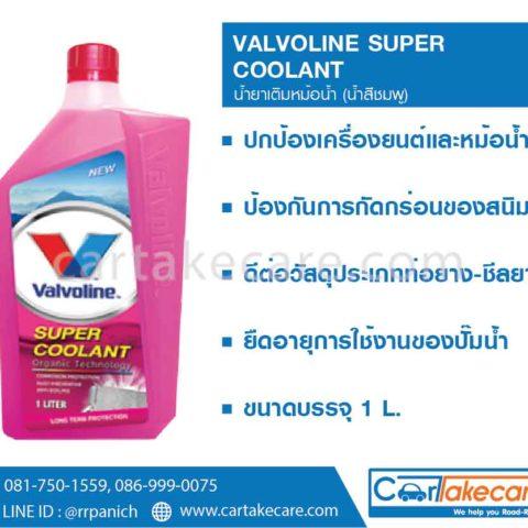 น้ำยาเติมหม้อน้ำ วาโวลีน valvoline น้ำสีชมพู