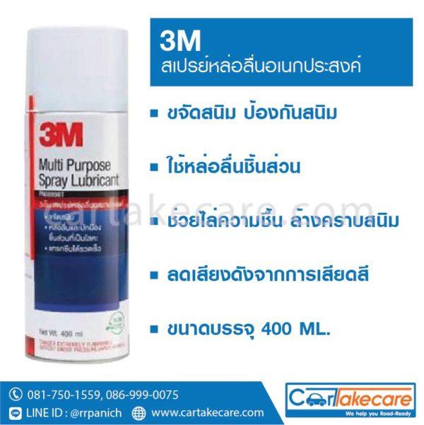 น้ำมันอเนกประสงค์ 3M