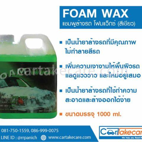 แชมพูล้างรถ foam wax น้ำยาล้างรถ