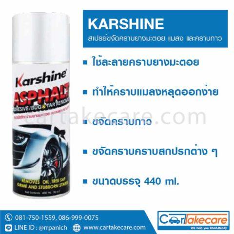 น้ำมันอเนกประสงค์ Karshine