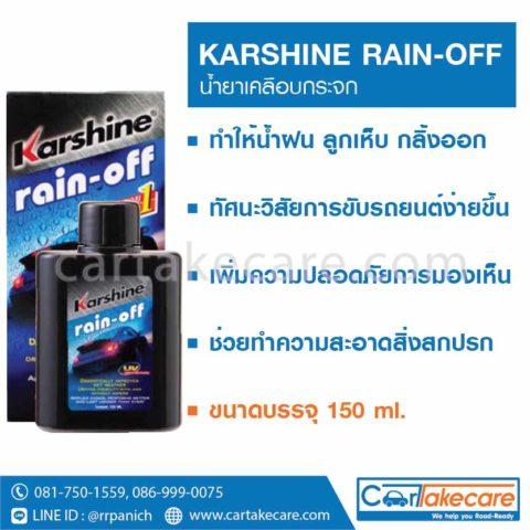 น้ำยาเช็ดกระจกรถยนต์ karshine rain off
