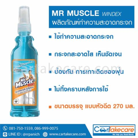 น้ำยาเช็ดกระจกรถ mr muscle