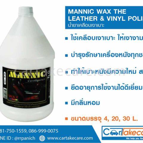 น้ำยาขัดเบาะหนัง รถยนต์ mannic