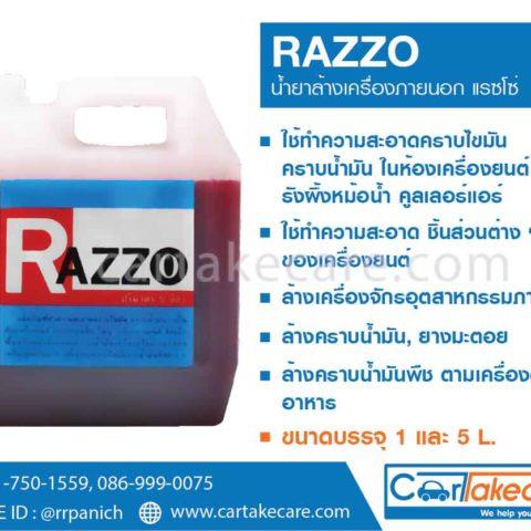 น้ำยาล้างเครื่องยนต์ razzo ราคาถูก น้ำยาล้างห้องเครื่อง