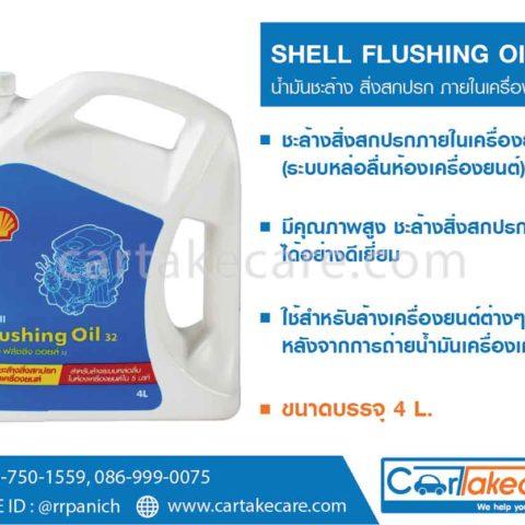 น้ำมันล้างห้องเครื่อง shell flushing oil
