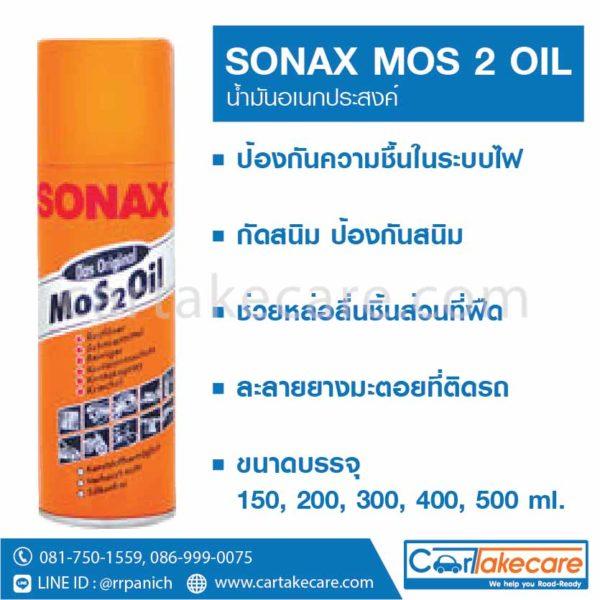 น้ำมันอเนกประสงค์ Sonax