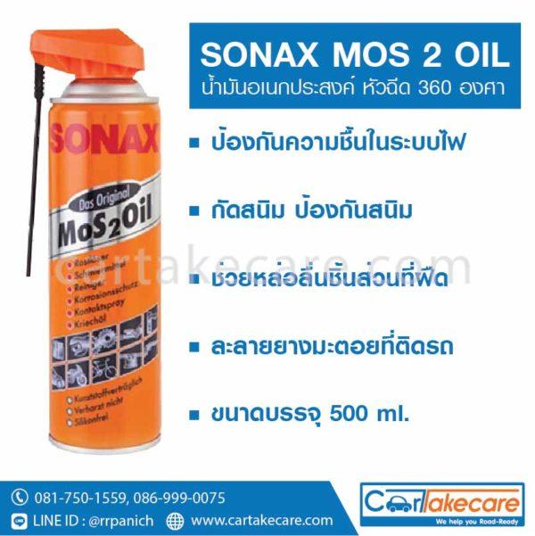 น้ำมันอเนกประสงค์ Sonax ราคาส่ง