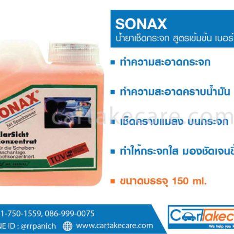 น้ำยาเช็ดกระจกรถยนต์ sonax
