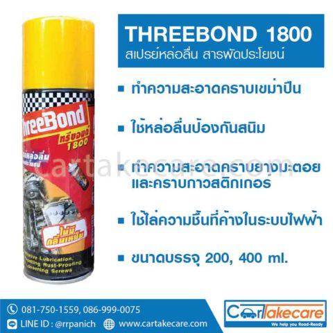 น้ำยาอเนกประสงค์ Threebond 1800