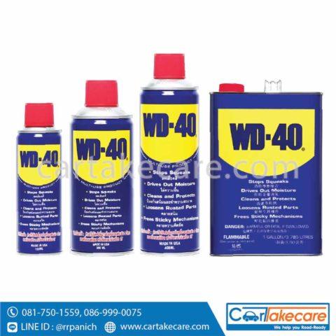 น้ำยาอเนกประสงค์ WD-40
