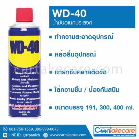 น้ำมันอเนกประสงค์ WD-40