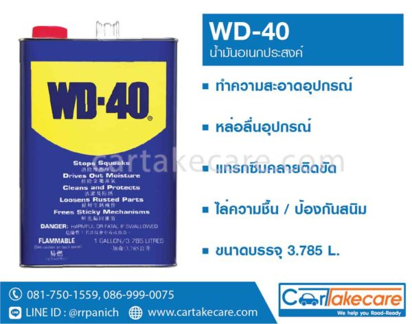 น้ำมันอเนกประสงค์ WD-40 ราคาส่ง