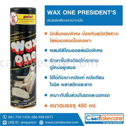 สเปรย์ขัดเบาะ เช็ดเบาะ wax one