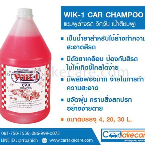 น้ำยาล้างรถ โฟมล้างรถ แชมพูล้างรถ wik 1
