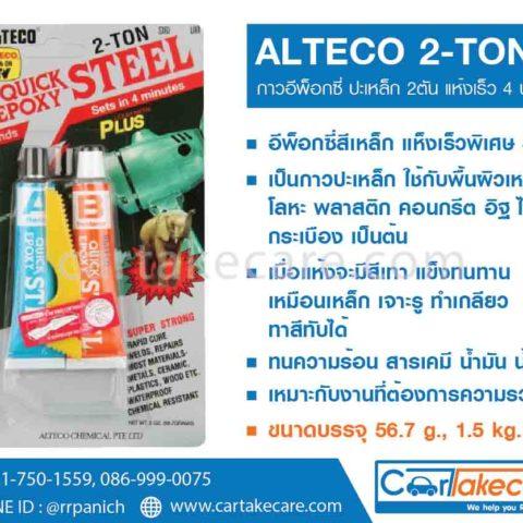 กาวอีพ็อกซี่ติดเหล็ก alteco 2 ton