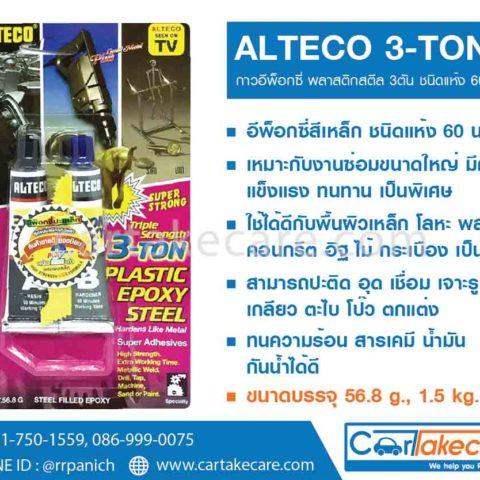 กาวปะเหล็ก alteco 3 ton