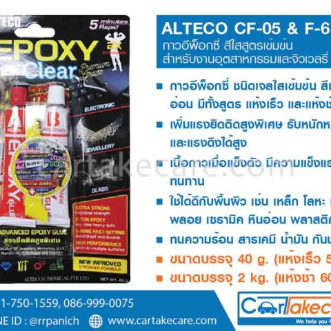 กาวอีพ็อกซี่ สีใส alteco F-6100