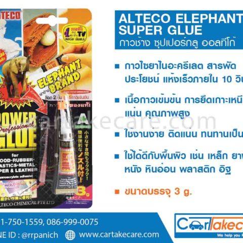 กาวตราช้างติดมือ alteco