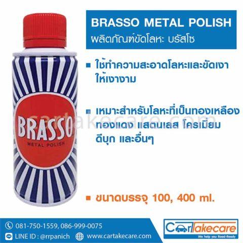 น้ำยาขัดทองเหลือง brasso