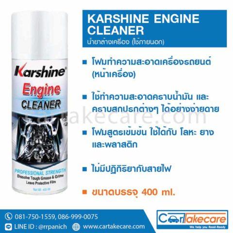 น้ำยาทำความสะอาดเครื่องยนต์ karshine สเปรย์ล้างห้องเครื่อง