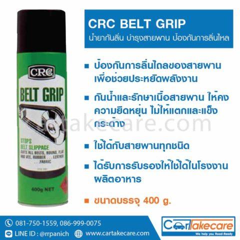 CRC 3081 สเปรย์ฉีดสายพาน กันลื่น
