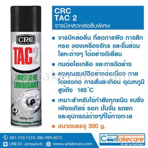 CRC 5035 สเปรย์จารบี เหลว