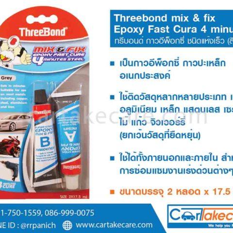กาวปะเหล็ก threebond mix fix