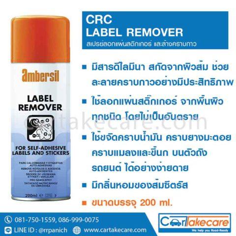 crc 31629 สเปรย์ลอกสติกเกอร์ ลอกคราบกาว