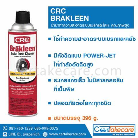 crc 05050 น้ำยาทำความสะอาด ระบบเบรก โลหะ
