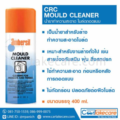 CRC 031550 สเปรย์ทำความสะอาด โมล์ด