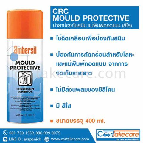 CRC 031545 สเปรย์ป้องกันสนิม แม่พิมพ์