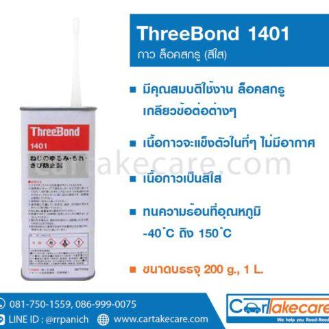 กาว ล็อคสกรู สีใส ThreeBond 1401