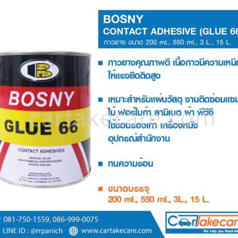 bosy กาวยาง