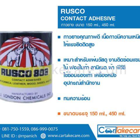rusco กาวยาง